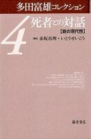 多田富雄/赤坂真理/いとうせいこう『死者との対話 能の現代性』表紙