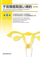 子宮頸癌取扱い規約 臨床編 第4版