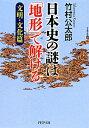 日本史の謎は「地形」で解ける(文明・文化篇) (PHP文庫) [ 竹村公太郎 ]