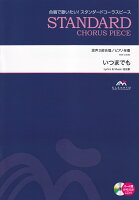 EME-C3083 合唱スタンダード 混声3部合唱/ピアノ伴奏 いつまでも
