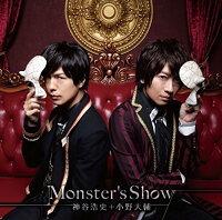 ラジオ Dear Girl〜Stories〜 テーマソング「Monster's Show」