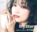 My Story/雨のしずくと青い空 (Bタイプ)