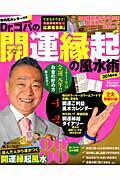 【送料無料】Dr.コパの開運縁起の風水術(2014年版) [ 小林祥晃 ]