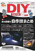 DIY Style(6)