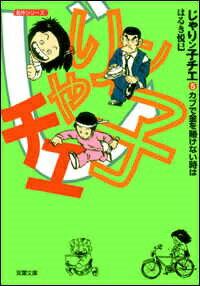 じゃりン子チエ(5)画像