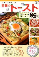 【送料無料】簡単でおいしい!毎日のトースト