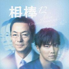 【送料無料】相棒 season12 オリジナル・サウンドトラック [ 池頼広(音楽) ]