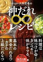 COCOCORO大西哲也の神ダレ∞レシピ 完璧に味がキマる!