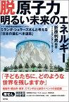 脱原子力 明るい未来のエネルギー ドイツ脱原発倫理委員会メンバーミランダ・シュラーズさんと考える「日本の進むべき道筋」 [ 折原利男 ]