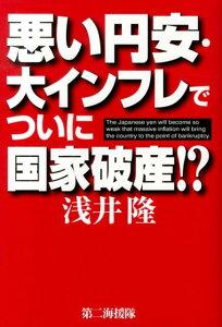 【送料無料】悪い円安・大インフレでついに国家破産!? [ 浅井隆 ]
