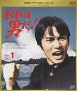 おれは男だ! Vol.1【Blu-ray】 [ 森田健作 ]