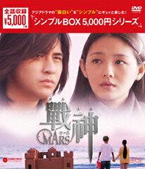 戦神~MARS~ DVD-BOX [ ヴィック・チョウ[周渝民] ]