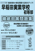 早稲田実業学校初等部徹底対策問題集