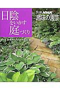 【送料無料】日陰をいかす庭づくり