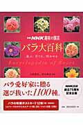 【送料無料】バラ大百科 [ 日本放送出版協会 ]