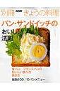 【送料無料】パン・サンドイッチのおいしい法則