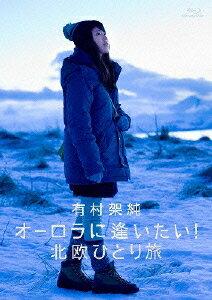 【楽天ブックスならいつでも送料無料】有村架純 オーロラに逢いたい!北欧ひとり旅 【Blu-ray...