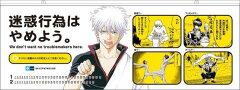 【送料無料】銀魂 コミックカレンダー2012