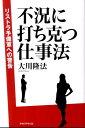 不況に打ち克つ仕事法 リストラ予備軍への警告 (OR books) [ 大川隆法 ]
