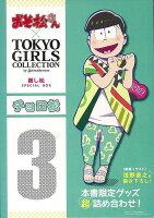 【バーゲン本】チョロ松ーおそ松さん×TOKYO GIRLS COLLECTION推し松SPECIAL BOX