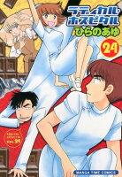 ラディカル・ホスピタル 24巻