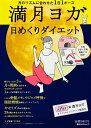 【送料無料】満月ヨガ日めくりダイエット [ YURIE ]