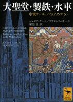 大聖堂・製鉄・水車ー中世ヨーロッパのテクノロジー