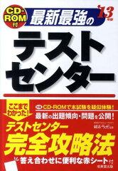 最新最強のテストセンター('13年版)