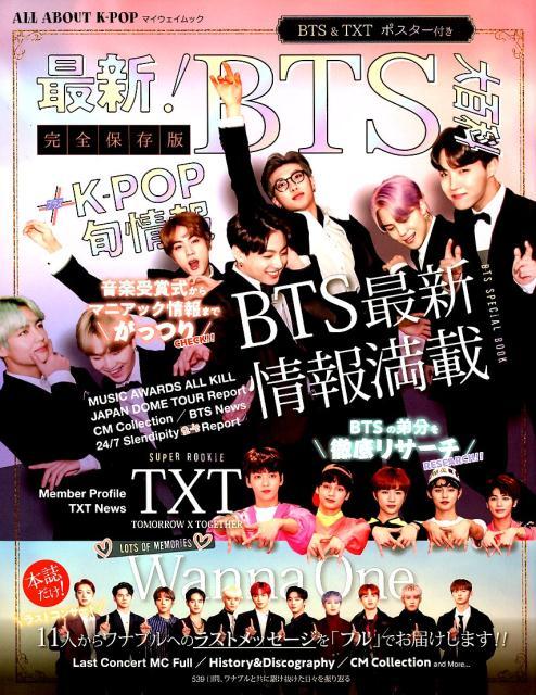 ALL ABOUT K-POP 最新!BTS大百科+K-POP旬情報画像