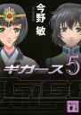宇宙海兵隊 ギガース5 (講談社文庫)
