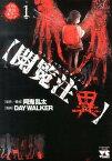 〈閲覧注異〉(1) グラフィック・ドキュメント (ヤングチャンピオンコミックス) [ DAY WALKER ]