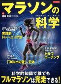 マラソンの科学