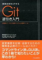 開発効率をUPするGit逆引き入門