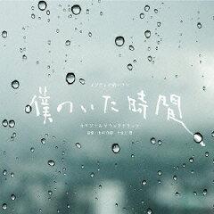 【送料無料】フジテレビ系ドラマ「僕のいた時間」オリジナルサウンドトラック [ 出羽良彰 やま...