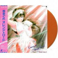 きまぐれオレンジ☆ロード Sound Color 2【アナログ盤】