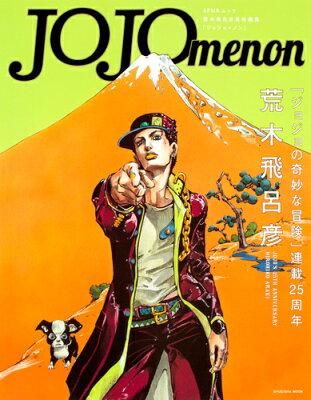 【送料無料】JOJOmenon