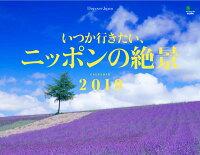 いつか行きたい、ニッポンの絶景カレンダー 壁掛け(2019)