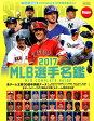 MLB選手名鑑(2017)