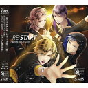 SQ SolidS 「RE:START」 シリーズ3 [ 篁志季(CV:江口拓也)、奥井翼(CV:斉藤壮馬)、世良里津花(CV:花江夏樹)、村瀬大(CV:梅原裕一郎) ]