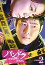 パンドラ 小さな神の子供たち DVD-BOX2 [ カン・ジファン ]