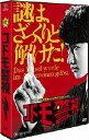 コドモ警視 DVD-BOX [ マリウス葉 ]