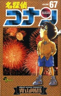 名探偵コナン(67) (少年サンデーコミックス) [ 青山剛昌 ]