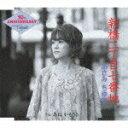 あさみちゆきのカラオケ人気曲ランキング第1位 「新橋二丁目七番地」を収録したCDのジャケット写真。