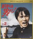 おれは男だ! Vol.2【Blu-ray】 [ 森田健作 ]