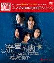 流星花園〜花より男子〜<全長版> DVD-BOX [ バービィー・スー[徐煕媛] ]