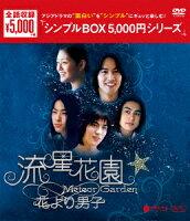 流星花園〜花より男子〜<全長版> DVD-BOX