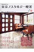 【送料無料】東京ノスタルジ-喫茶