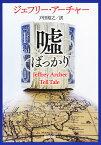 嘘ばっかり (新潮文庫) [ ジェフリー・アーチャー ]
