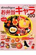 【送料無料】akinoichigoの全プロセスつきお弁当キャラ200