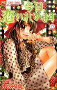 今日、恋をはじめます(13) (フラワーコミックス・少コミ)...